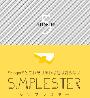 stinger5simplester