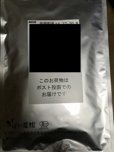 なた豆茶が届いた写真