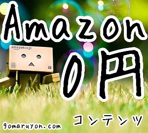 amazon0円コンテンツ