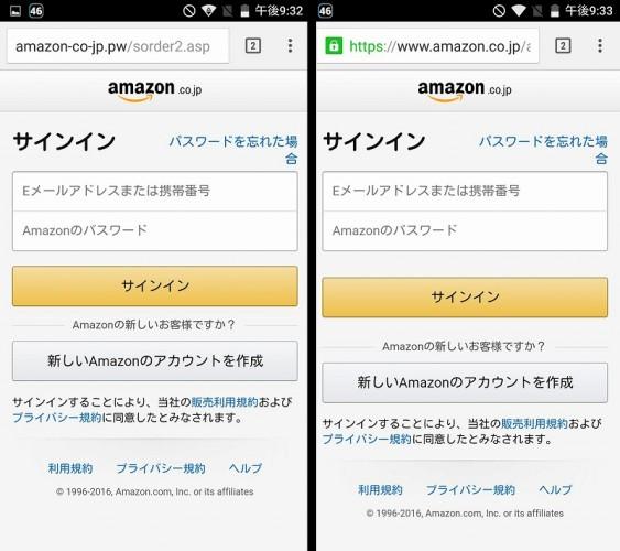 Amazon 偽サイト ログイン画面
