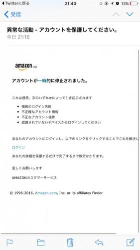 Amazonの偽メール