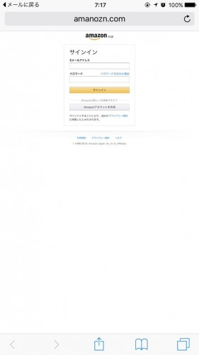 Amazon 偽ログイン画面