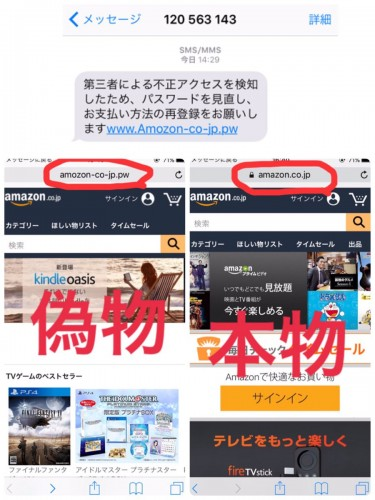 Amazon 不正アクセス 偽メール