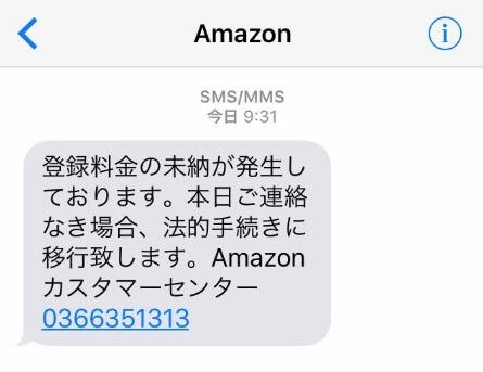 Amazon 偽SMS 登録料金未納