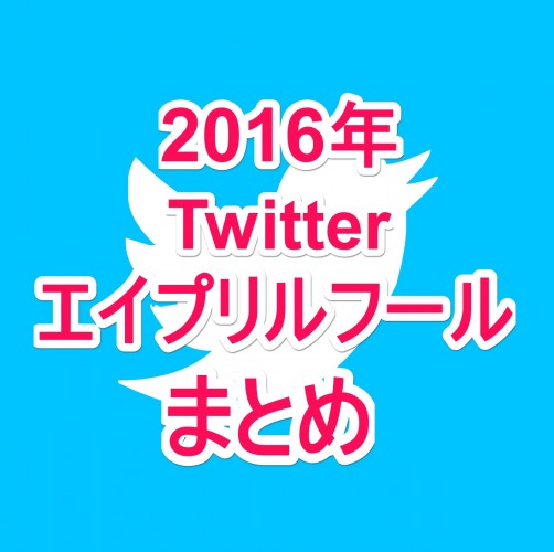 twitter-667462_1280-3