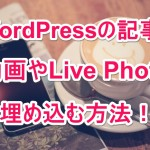 WordPressLivePhoto