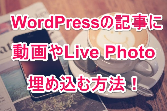 WordPressLivePhoto