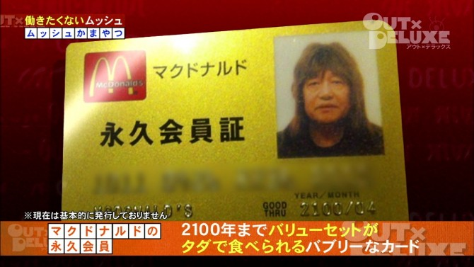 mcdonalds-permanent-card