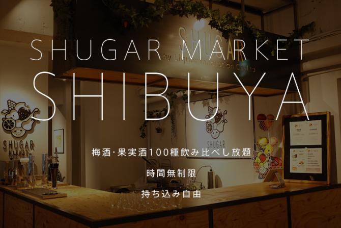 shugar_market_shibuya