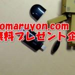 【無料プレゼント】iPhoneとPCに使える「USBフラッシュメモリ」プレゼント!