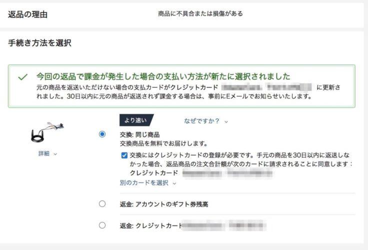 Amazon返品を交換
