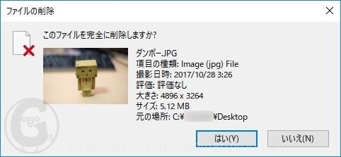 このファイルを完全に削除