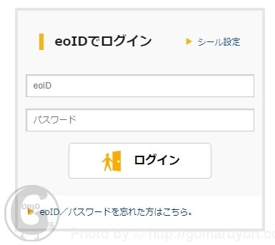 eoIDログイン画面