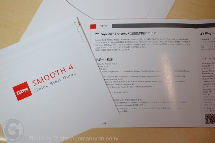 Zhiyun Smooth 4 説明書