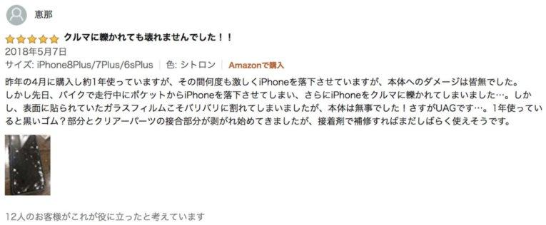 UAG ケース 口コミ評判