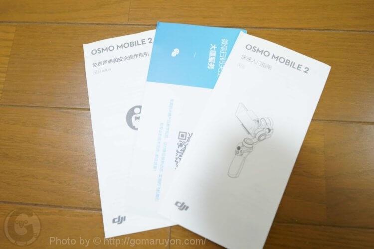 DJI Osmo Mobile 2 レビュー