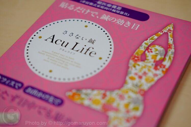Acu Life(アキュライフ)のパッケージ