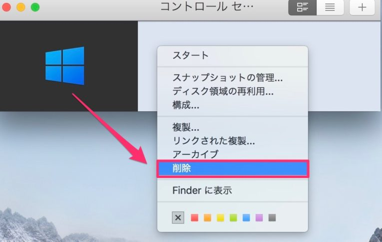 Parallels Desktopのアンインストール方法