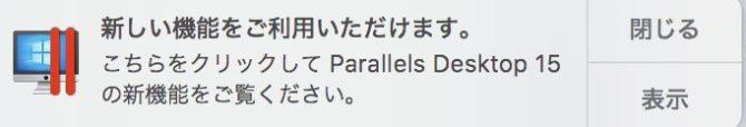 Parallels Desktopのアップグレード