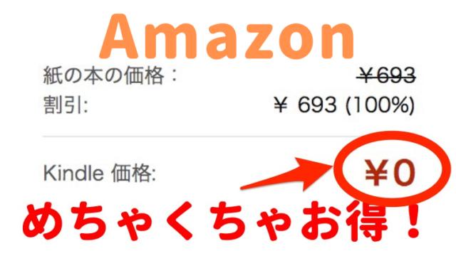 Amazonで無料の商品・本