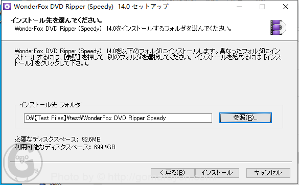 WonderFox Free DVD Ripper Speedy