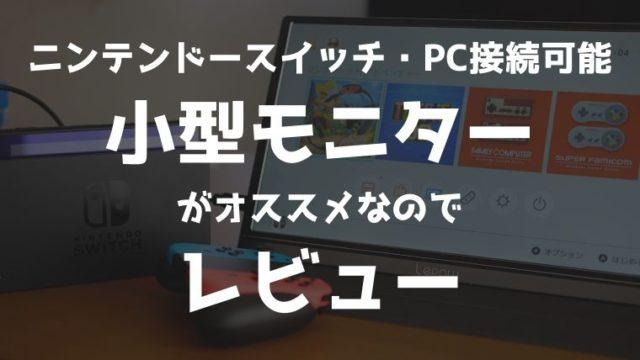 Lepowのモバイルモニター・モバイルディスプレイをレビュー