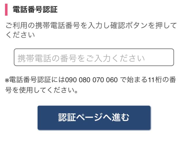 ポイントエニタイムの電話番号認証