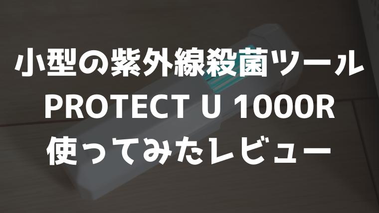 PROTECT U 1000R