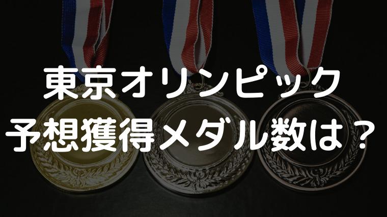 オリンピック・メダル数をインフォグラフィクスで比較!東京オリンピックの予想獲得メダル