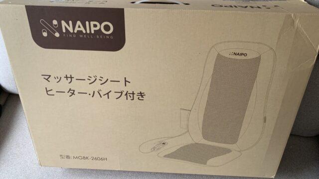 NAIPO マッサージシート